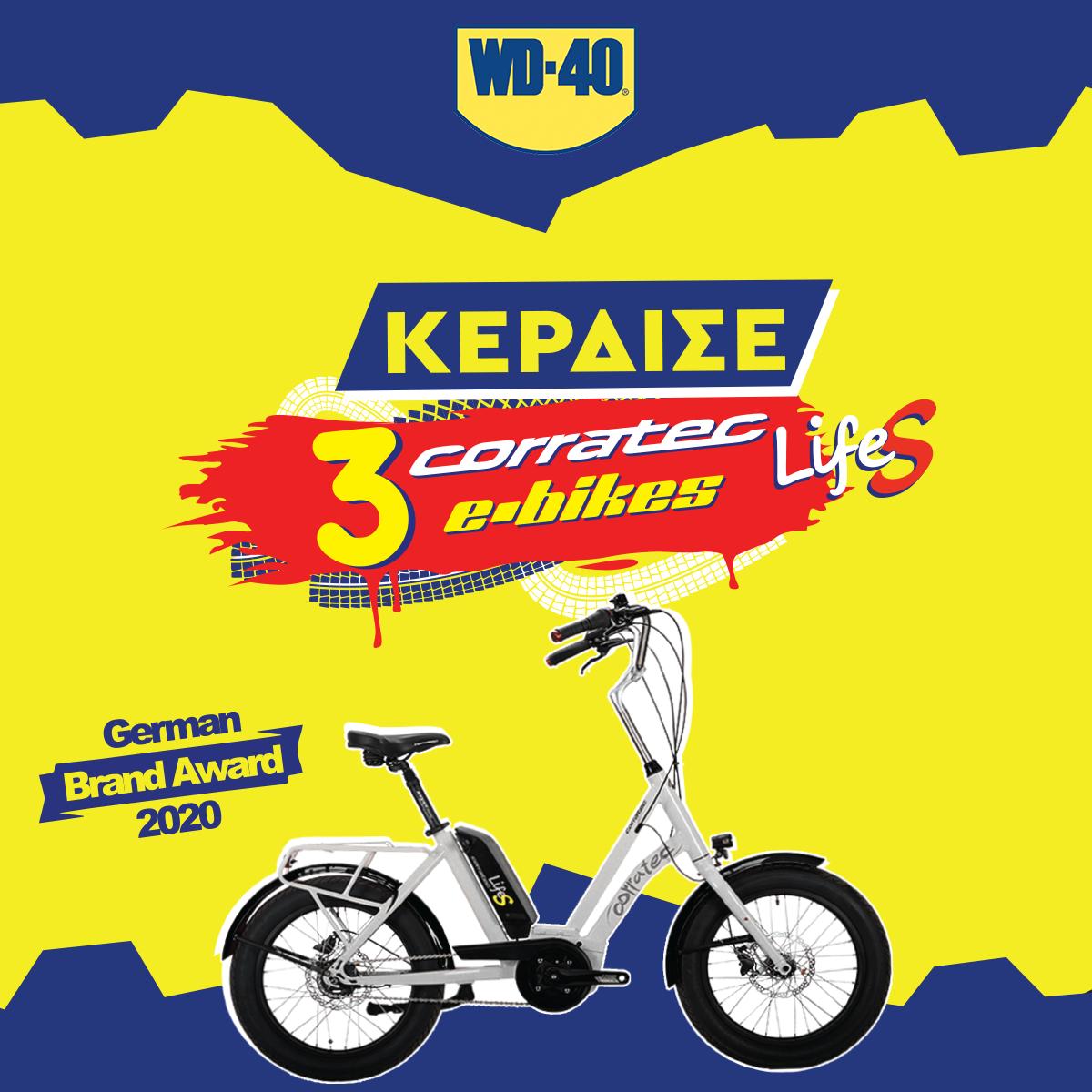 WD-40 E-Bike Contest