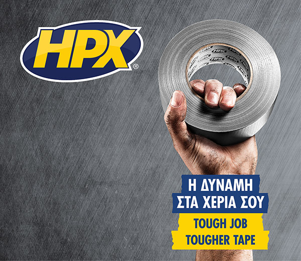 HPX Αυτοκόλλητες ταινίες